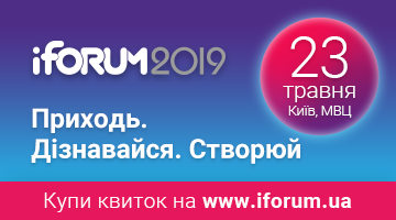 Найбільша IT-конференція Східної Європи  iForum