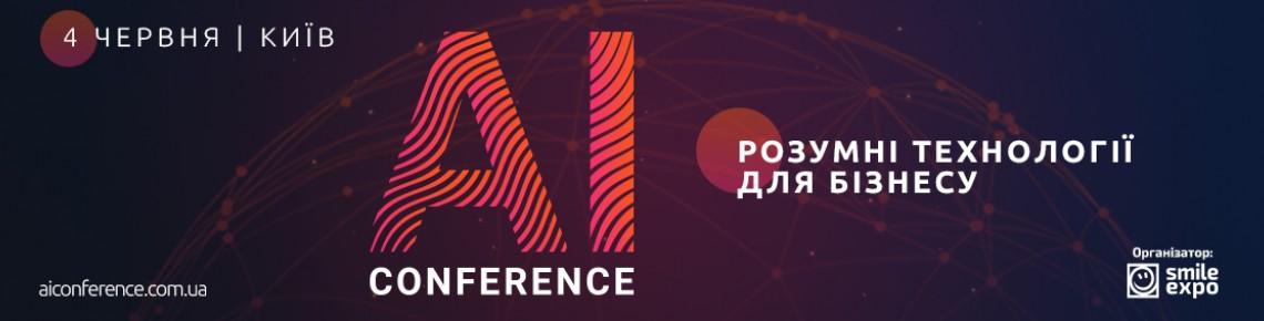 Microsoft, Vodafone, Hewlett-Packard — AI Conference Kyiv збере топових експертів AI-індустрії