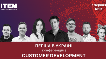 ITEM Product Kyiv 2019