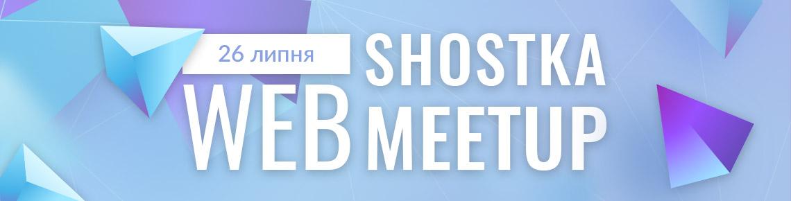 Shostka Web Meetup