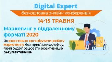 Онлайн-конференція «Маркетинг в віддаленому форматі 2020»