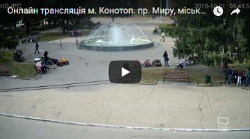 Про публічні веб-камери у Конотопі (sts.sumy.ua)