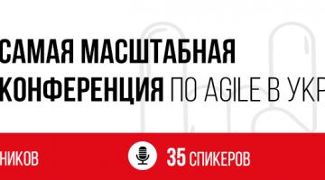Восени у Києві Agile Rock Conference 2018