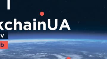 Восени у Києві BlockchainUA збирає 1000+ відвідувачів