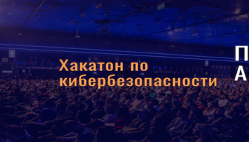 Cybersecurity Odessa 2019