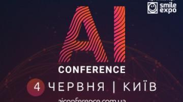 4 червня в Києві відбудеться AI Conference — щорічна конференція з питань штучного інтелекту