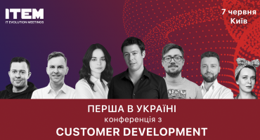 ITEM Product Kyiv 2019