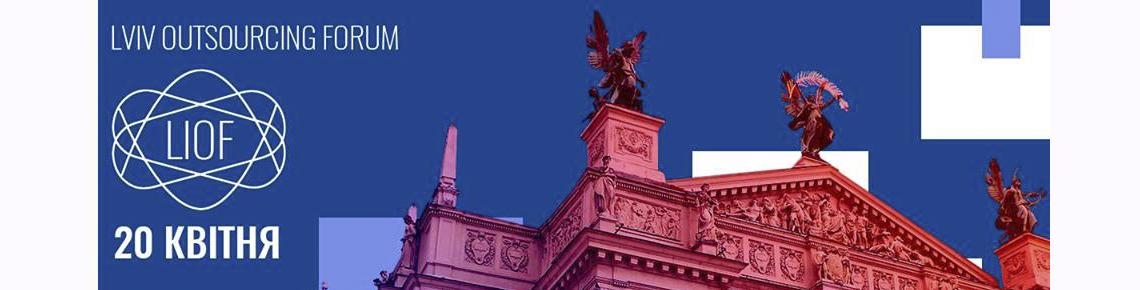 Скоро одинадцятий Lviv IT Outsourcing Forum