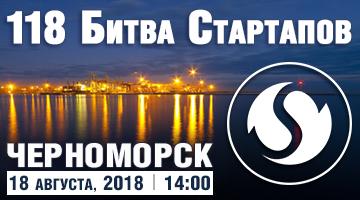 118-я Битва Стартапів відбудеться 18 серпня в Чорноморську!
