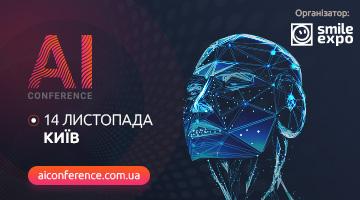 Штучний інтелект для бізнесу: в Києві відбудеться галузева конференція AI Conference Kyiv