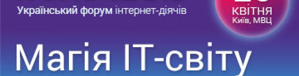 У Києві відбудеться 10-й ювілейний iForum – найбільша ІТ-конференція Східної Європи