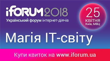 Команда Конотопського ІТ кластеру вкотре відвідала iForum