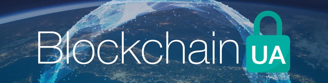 Конотопський IT кластер про BlockchainUA 2018