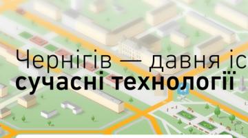 Цієї осені Chernihiv IT Cluster запрошує на Chernihiv.IT Conference