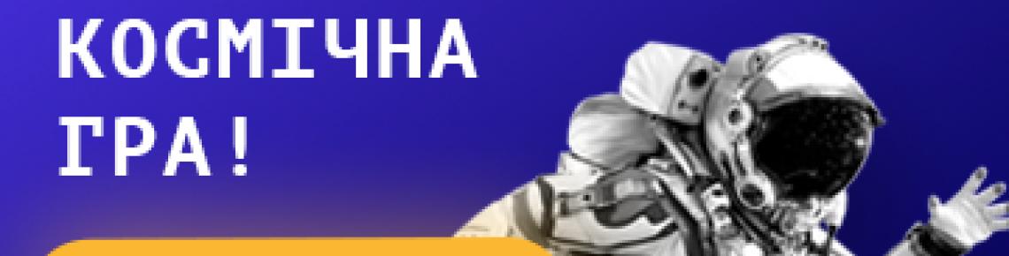 """""""Неможливе можливо: NASA чекає на ТЕБЕ!"""