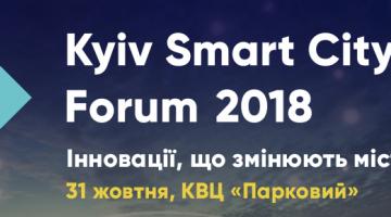 Незабаром головна подія Східної Європи присвячена популяризації smart city-технологій