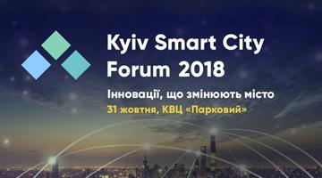 Відбувся форум інновацій Kyiv Smart City Forum 2018