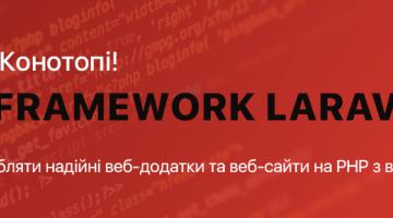 Конотопський ІТ кластер анонсував курс з Framework Laravel