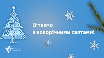 Конотопський IT кластер вітає з Новим Роком та Різдвом Христовим!