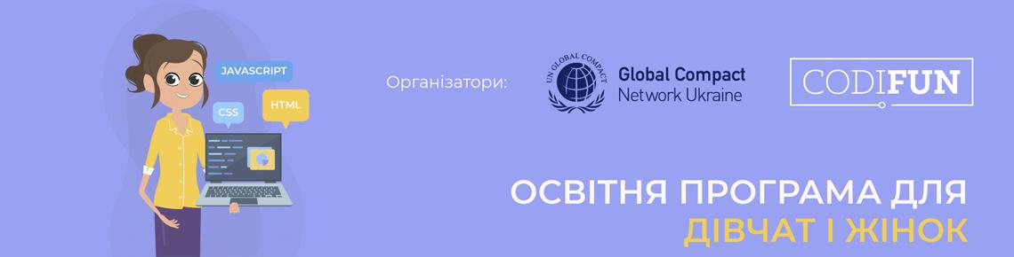 Національна Освітня Програма з  навчання 10000 дівчат і жінок