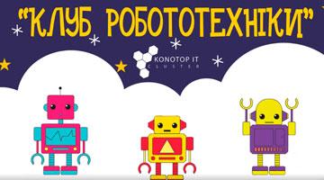 Клуб робототехніки