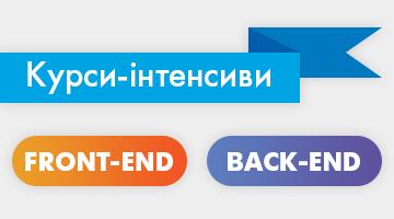 """Перший випуск слухачів курсів з веб-розробки """"Front-end"""" та """"Back-end"""""""