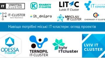 Популярний портал DOU.ua — про Конотопський ІТ кластер